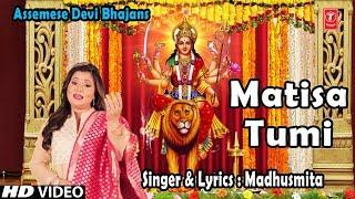 Matisa Tumi Latest Assamese Devotional Song   Madhusmita   Navaratri 2018