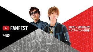 2016 youtube fanfest in tokyo