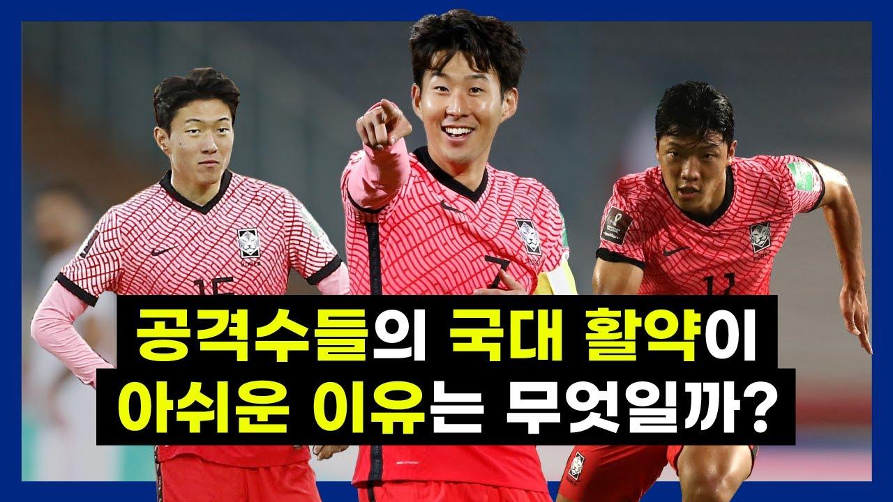 '손흥민, 황희찬, 황의조', 공격수들이 국가대표팀에서 활약하지 못하는 전술적인 이유