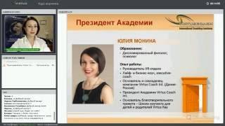 Обучение коучингу | Академия Коучингa Virtus Coach Int.