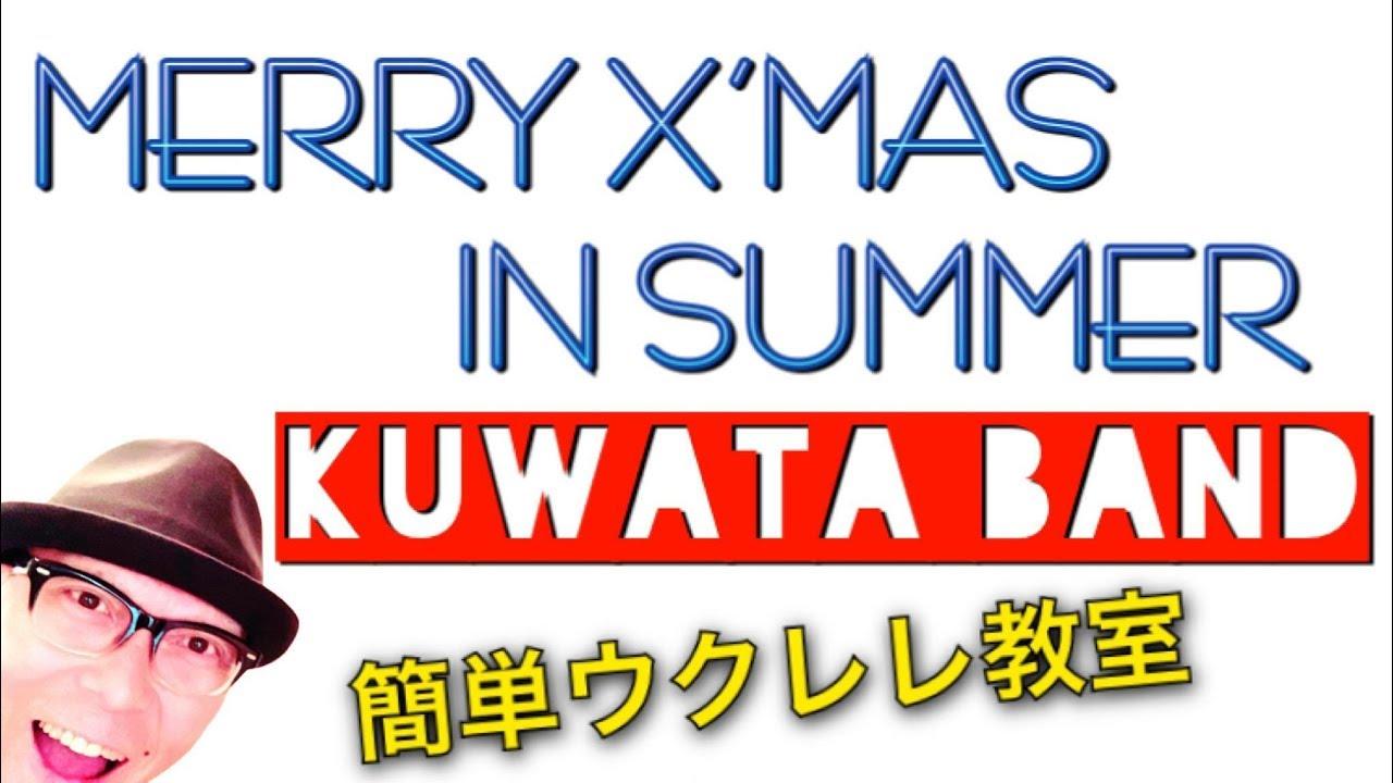 MERRY X'MAS IN SUMMER / KUWATA BAND【ウクレレ 超かんたん版 コード&レッスン付】メリークリスマスインサマー