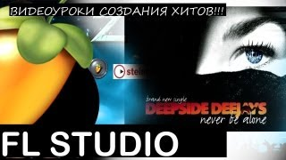 Deepside deejays - never be alone FL Studio Tutorial Уроки Звукарик