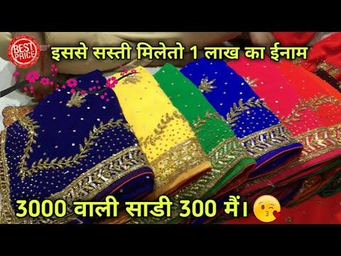 3000 वाली साडी 300 रुपये मैं। Desgihner Saree in Cheap Prise in Chandni Chowk