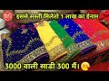 3000 वाली साडी 300 रुपये मैं। Designer Saree in Cheap Prise in Chandni Chowk