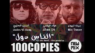 الناس دول - علاء فيفتي  اندرو الحاوي  بيت تيونر - ١٠٠نسخة El Nas Dool -The Promise