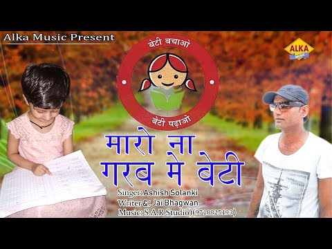 मारो ना गरब में बेटी || Ashish Solanki || New Haryanvi Song || 2019 Alka Music
