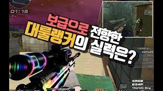 [서든어택]대룰랭커 노춘식 매드무비 2탄