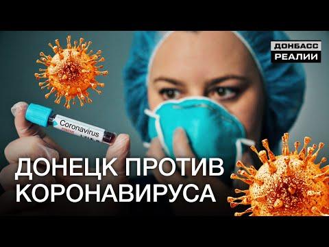 Коронавирус: магазины, аптеки, транспорт. Что происходит в Донецке? | Донбасc Реалии