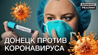 Коронавирус магазины аптеки транспорт Что происходит в Донецке Донбасc Реалии