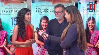 Film 'Mere Pyare Prime Minister' Starcast Exclusive Interview | Anjali Patil | Rakeysh OP Mehra