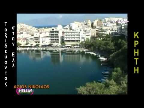 Άγιος Νικόλαος Agios Nikolaos Crete Tour Guide