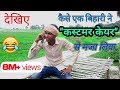 देखिए कैसे एक बिहारी ने कस्टमर केयर का मजा लिया (shayari comedy ) || fun friend india ||