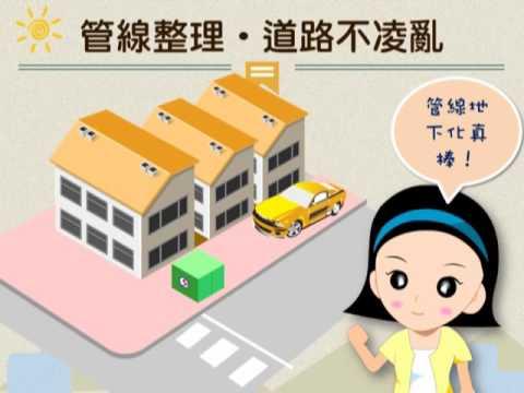 提升道路品質計畫 (懶人包)