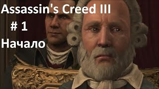 Assassins Creed 3 часть 1