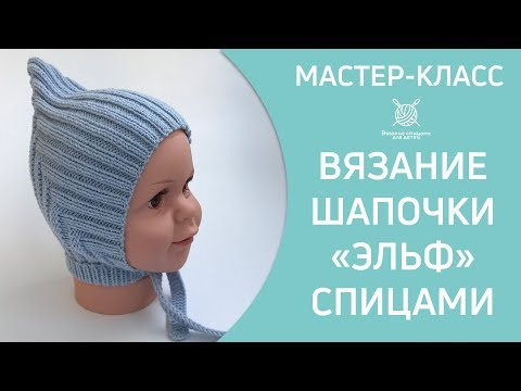 Как связать шапку гномик