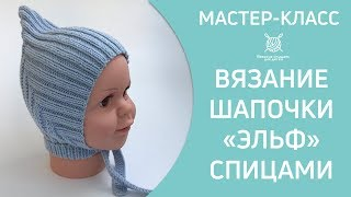 Вязание спицами шапочки Эльф на 3 - 6 месяцев