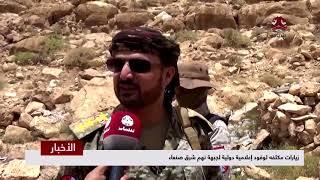 زيارات مكثفة لوفود إعلامية دولية لجبهة نهم شرق صنعاء  | تقرير محمد عبدالكريم