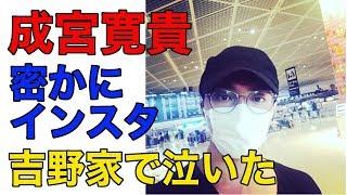 【驚愕】成宮寛貴現在の姿を公開!!吉野家で泣いた!?ヤバイ噂(知っ得...