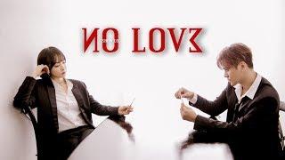 羅志祥SHOW LO《NO LOVE 》Official Music Video