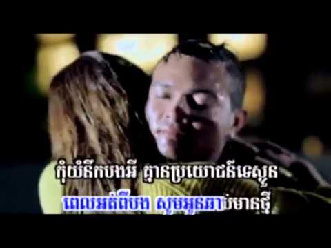 Kheng Rer Saob Oun Ach Je Bong Ban - Sereymun  ( ខឹងឬស្អប់អូនអាចជេរបងបាន )