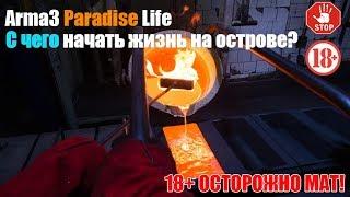 Скачать Как начать играть в Arma3 Paradise Life Altis LIfe 18 ОСТОРОЖНО МАТ