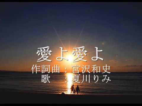 愛よ愛よ【うちなぁ~ぐち&カラオケ cover】海野いるか(再
