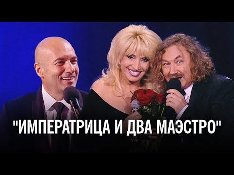 Ирина Аллегрова, Игорь Николаев, Игорь Крутой - шоу