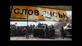 Славянск - НАЧАЛО ВОЙНЫ | Документальный фильм 2019 о войне на Донбассе - 14 октября на ICTV