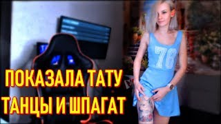 Стримерша Кристина Танцует, Делает Шпагат И Тверк | Yuki2yuki Показала Тату