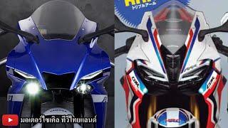 YZF-R1 ต่อยก่อนได้เปรียบ vs CBR1000RR แรงที่สุดเท่าที่เคยทำมา ! Yamaha รู้แกวชิงเปิดตัวก่อน