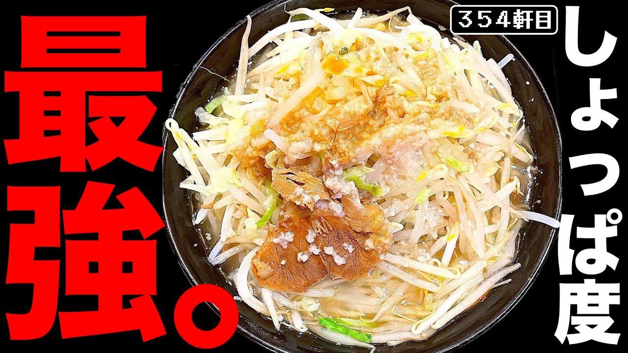 スープがこんなに濃い事ある!?一口でテンションぶち上げの日本橋のお店がこれだ!!!!オッラーーーン!!!!!【めん處さんば】