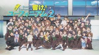 TVアニメ『響け!ユーフォニアム2』 TOKYO MX1/ABC朝日放送...