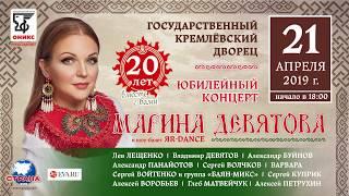 Юбилейный концерт Марины Девятой – «20 ЛЕТ ВМЕСТЕ С ВАМИ»