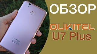 Обзор OUKITEL U7 Plus на русском - телефон из китая - бюджетный айфон(, 2016-09-11T12:27:17.000Z)