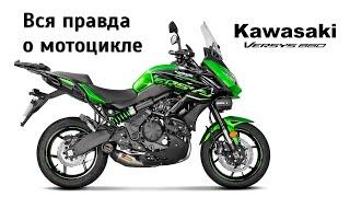 Честный обзор Kawasaki Versys 650