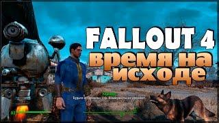 Fallout 4 - Время на исходе