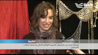أميركية تحترف الموسيقى العربية والإيقاع الشرقي وتدرِّسهما للطلاب الأميركيين