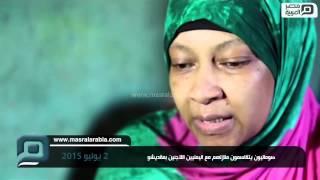 مصر العربية | صوماليون يتقاسمون منازلهم مع اليمنيين اللاجئين بمقديشو