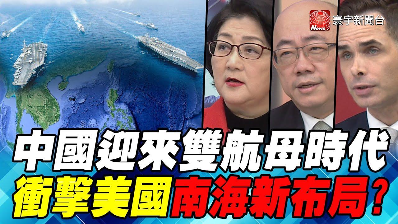 中國迎來雙航母時代 衝擊美國南海新布局? 寰宇全視界20191221-3 - YouTube