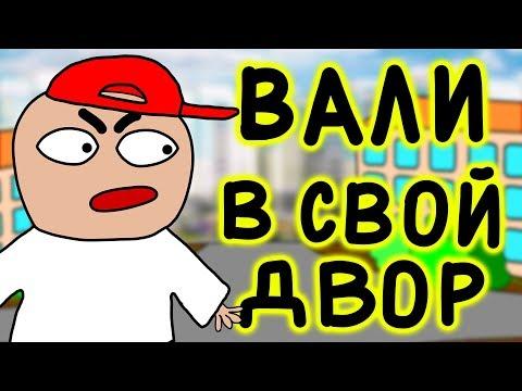 Зашли в ЧУЖОЙ ДВОР (Анимация)