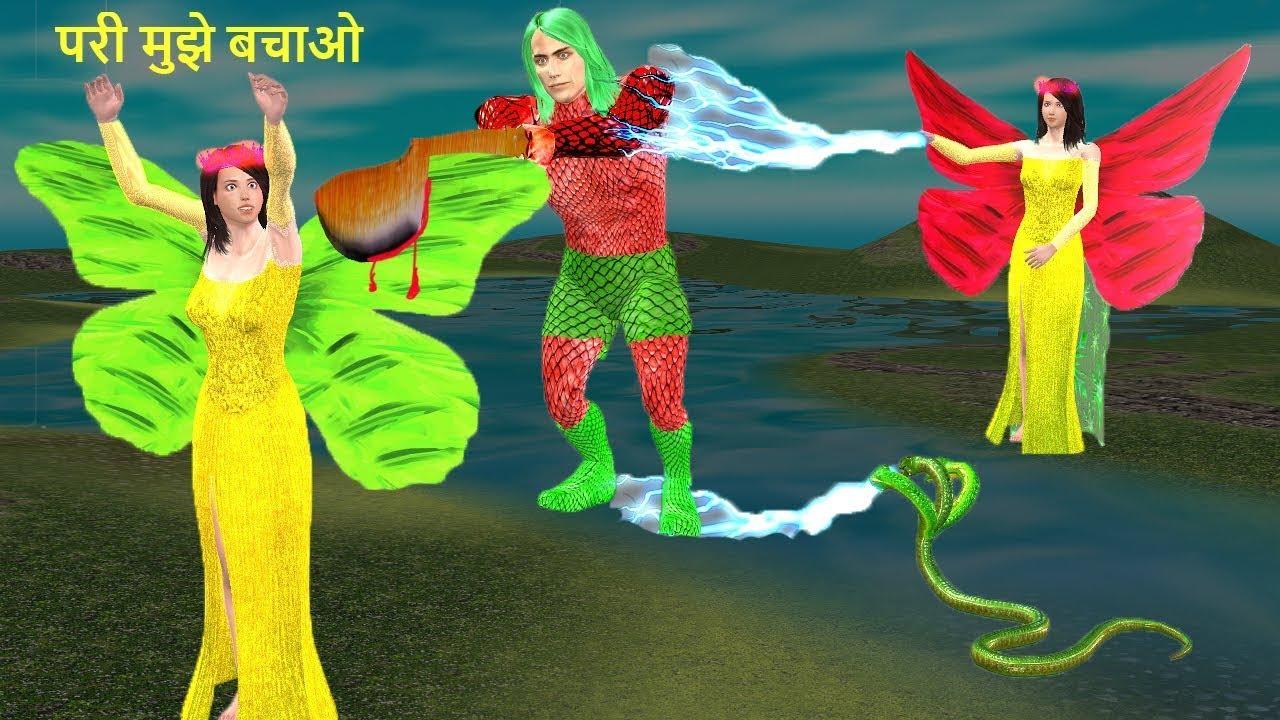 नागराज और परी की कहानी nagraj aur pari hindi kahaniya horror stories