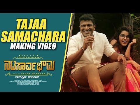 Tajaa Samachara (Making Video)   Natasaarvabhowma   Puneeth Rajkumar   Anupama Parameswaran