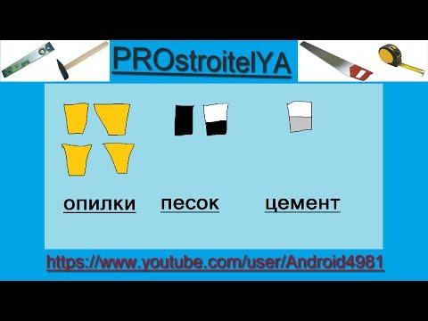 видео: Арболит Пропорции Как сделать опилкобетон
