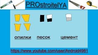 Арболит Пропорции Как сделать опилкобетон(Технология очень простая! как сделать опилкобетон или приготовить арболит. К стати чуть не забыл про воду..., 2014-03-23T02:16:48.000Z)