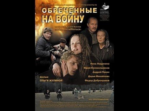 смотреть фильмы 1941 1945 русские