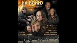 Обреченные на войну,Жанр,фильмы про войну,1941,1945, военный, драма, мелодрама