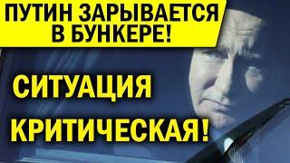 ДОКЛАД О РАЗРУ.ШЕНИИ РОССИИ СЛИЛИ В СЕТЬ! ПУТИН ПЕРЕПУГАН, ВСЕ СБЫВАЕТСЯ! БУНКЕР УКРЕПЛЯЮТ!