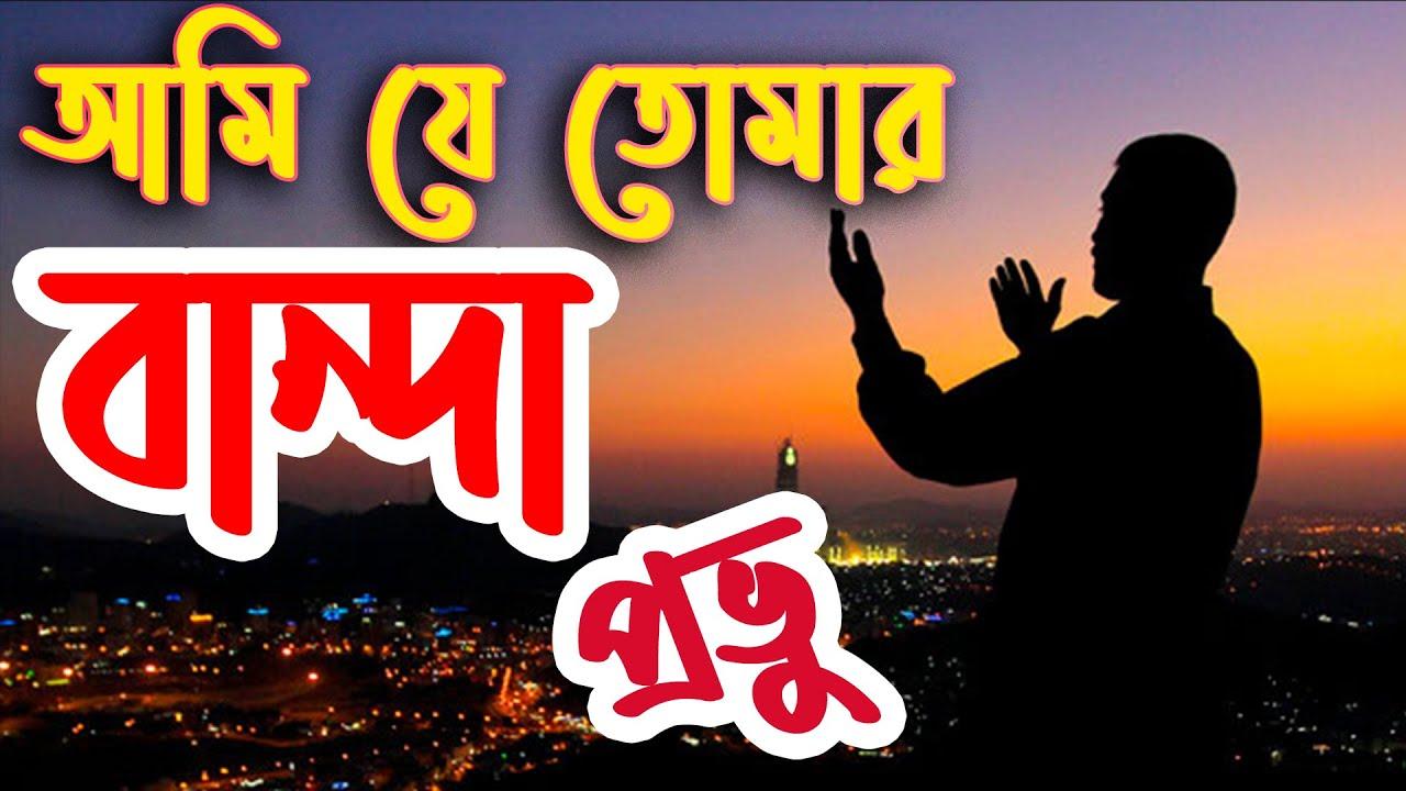 আমি যে তোমার বান্দা প্রভু । Ami je tumar banda provu | Islamic song | 2020