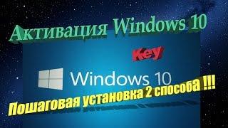 Активация Windows 10 - Пошаговая установка 2 способа !!!