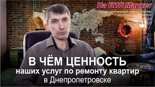 видео Где купить гипсокартон в  Днепропетровске